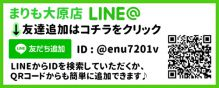 LINE@大原リンク.png