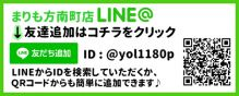 LINE@方南町リンク.png